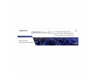 HIGHTOP Covid-19 Ag Self Test, Ρινικό Self Test Ανίχνευσης Αντιγόνων SARS-CoV-2, 1τμχ