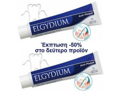 ELGYDIUM 2* ANTIPLAQUE JUMBO 100ML -50% ΣΤΟ 2Ο ΠΡΟϊΟΝ