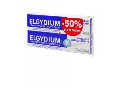 ELGYDIUM  2* WHITENING JUMBO 100ML -50% ΣΤΟ 2Ο ΠΡΟϊΟΝ