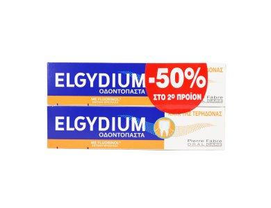 ELGYDIUM 2 TERIDONA 75ML -50% ΣΤΟ 2o ΠΡΟϊΟΝ