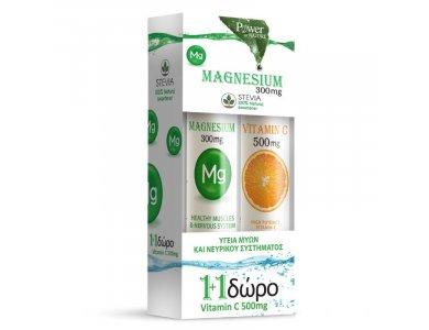 Power Health Magnesium 300Mg 20Αναβράζοντα + Δωρο Vitamin C 500Mg 20Αναβράζοντα