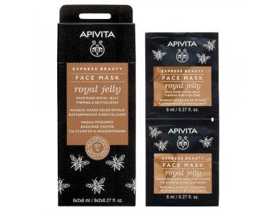 Apivita Express Beauty Face Mask Royal Jelly, Για Σύσφιξη & Αναζωογόνηση Με Βασιλικό Πολτό, 2x8ml