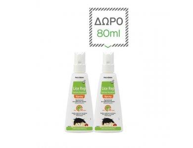 Frezyderm Promo Lice Rep Extreme Spray Προληπτική Aντιφθειρική Lοσιόν για Kαθημερινή Xρήση 150ml & ΔΩΡΟ 80ml Ε