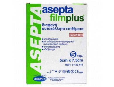 ASEPTA FILM PLUS Αυτοκόλλητα Επιθέματα Αποστειρωμένα 7.5cmΧ5cm 5 ΤΕΜ