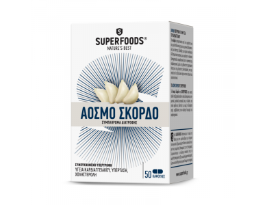 SUPERFOODS ΑΟΣΜΟ ΣΚΟΡΔΟ 50CAPS