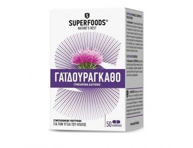 SUPERFOODS ΓΑΙΔΟΥΡΑΓΚΑΘΟ 50CAPS