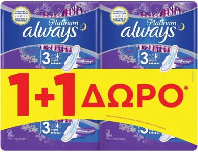 Always Ultra Platinum Night, 12 σερβιέτες ανά πακέτο, 1+1 ΔΩΡΟ